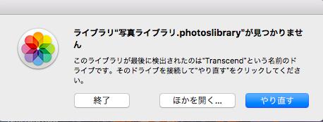 写真アプリが見つからないという表示