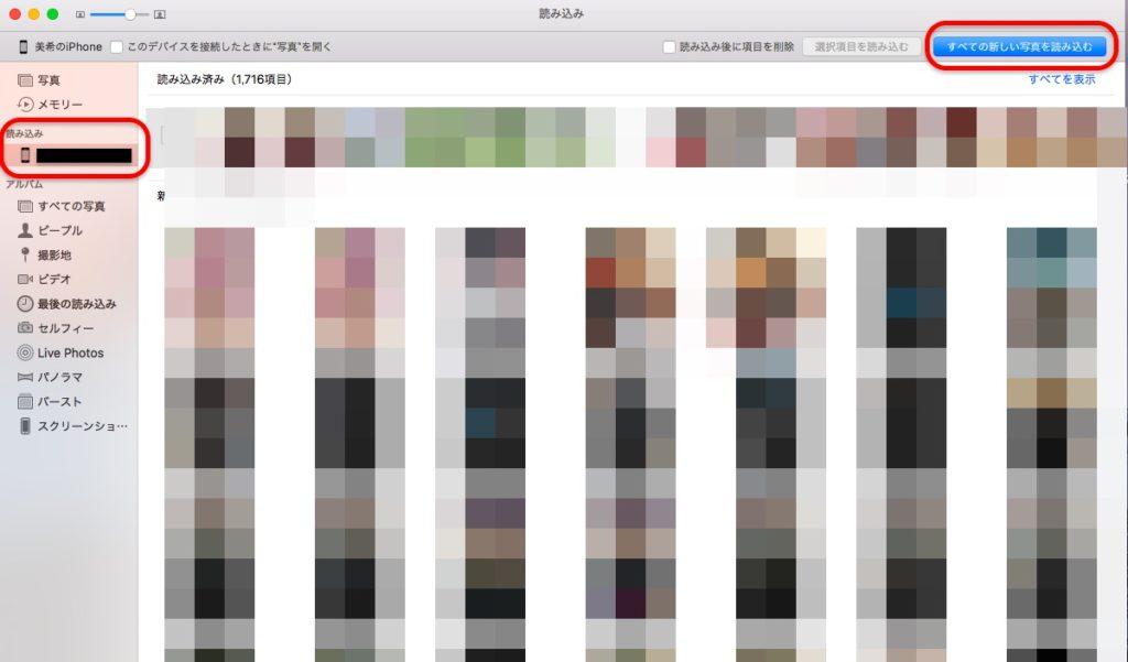 HDDの写真を確認する画面