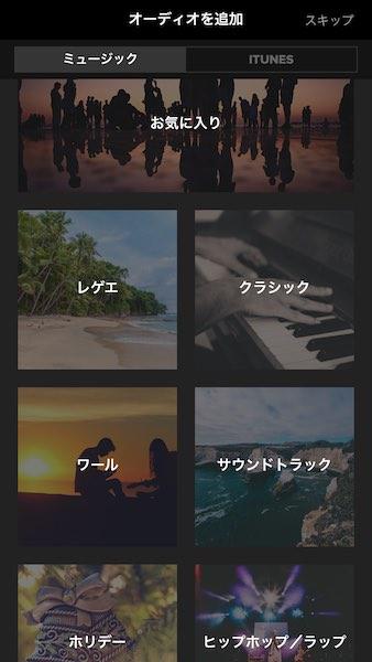 音楽を選ぶ画面