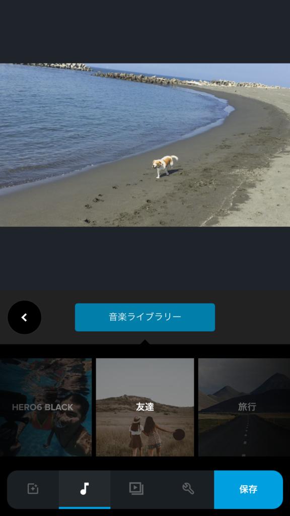 ゴープロクイック音楽ライブラリー選択画面