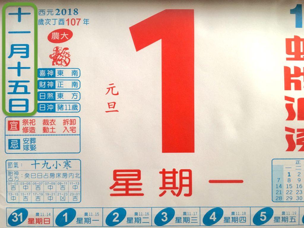 旧暦カレンダー