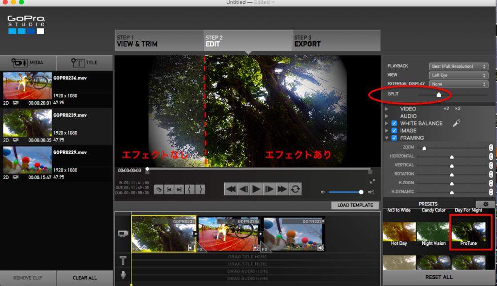 エフェクト設定画面の写真