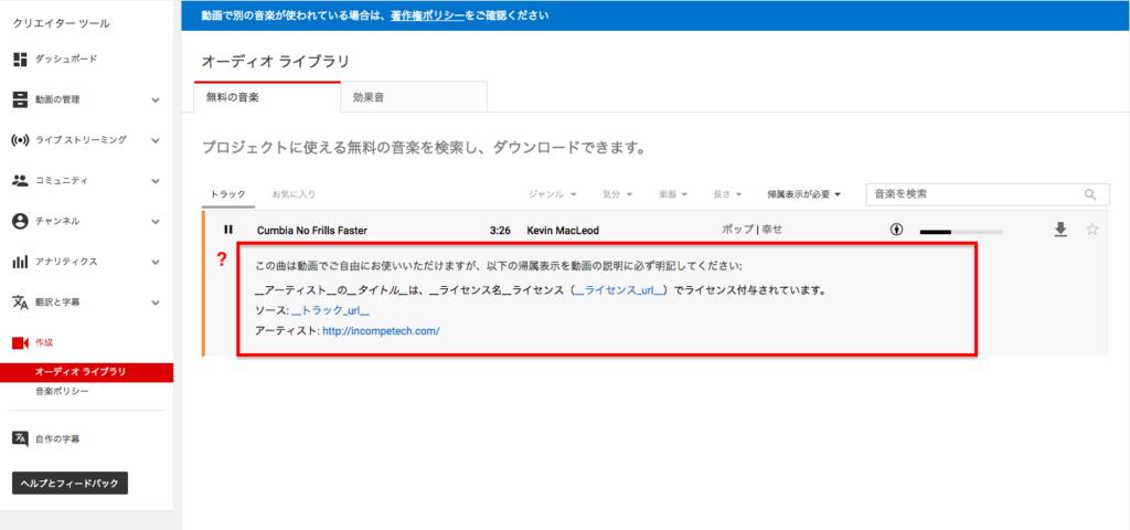 帰属表示日本語版の写真