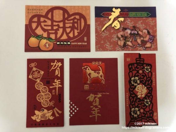 台湾の年賀状