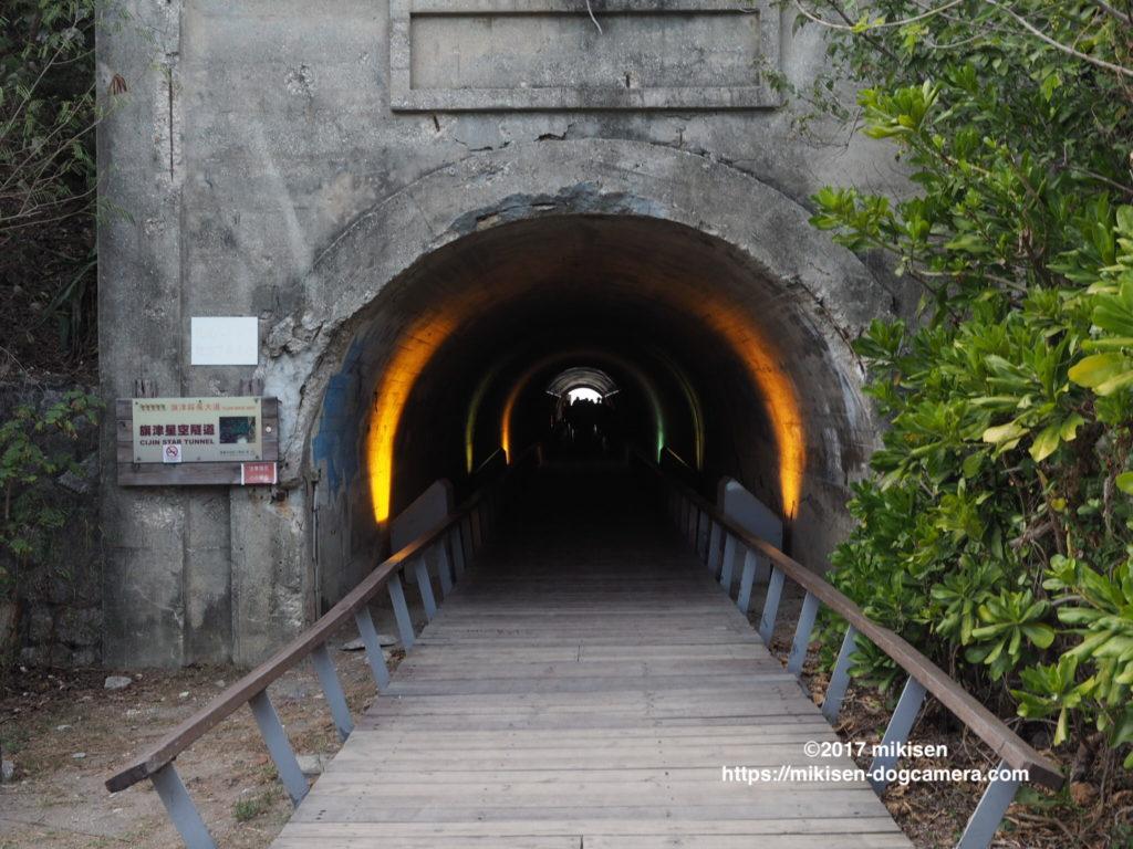 星空トンネルを出たところ
