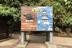 大砲台と灯台の入り口