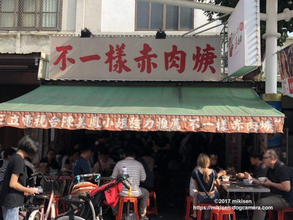 「不一様赤肉焿」の店の外観