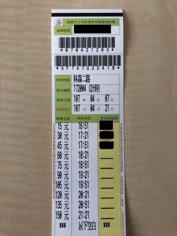 台湾の路上駐車料金