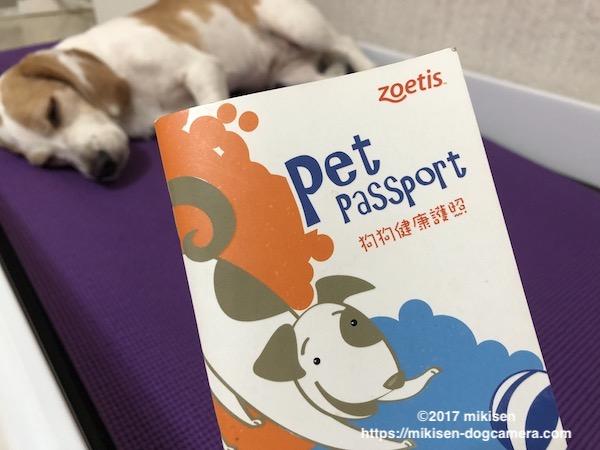 犬の健康手帳
