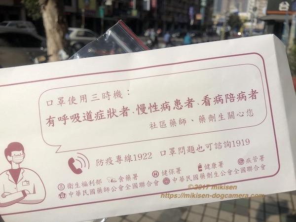 台湾政府供給のマスク
