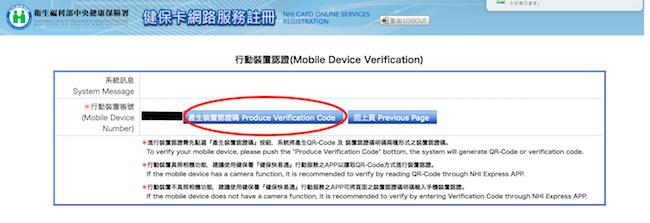 QRコード発行申請