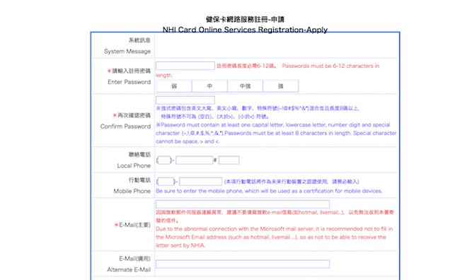 ネット予約申請書