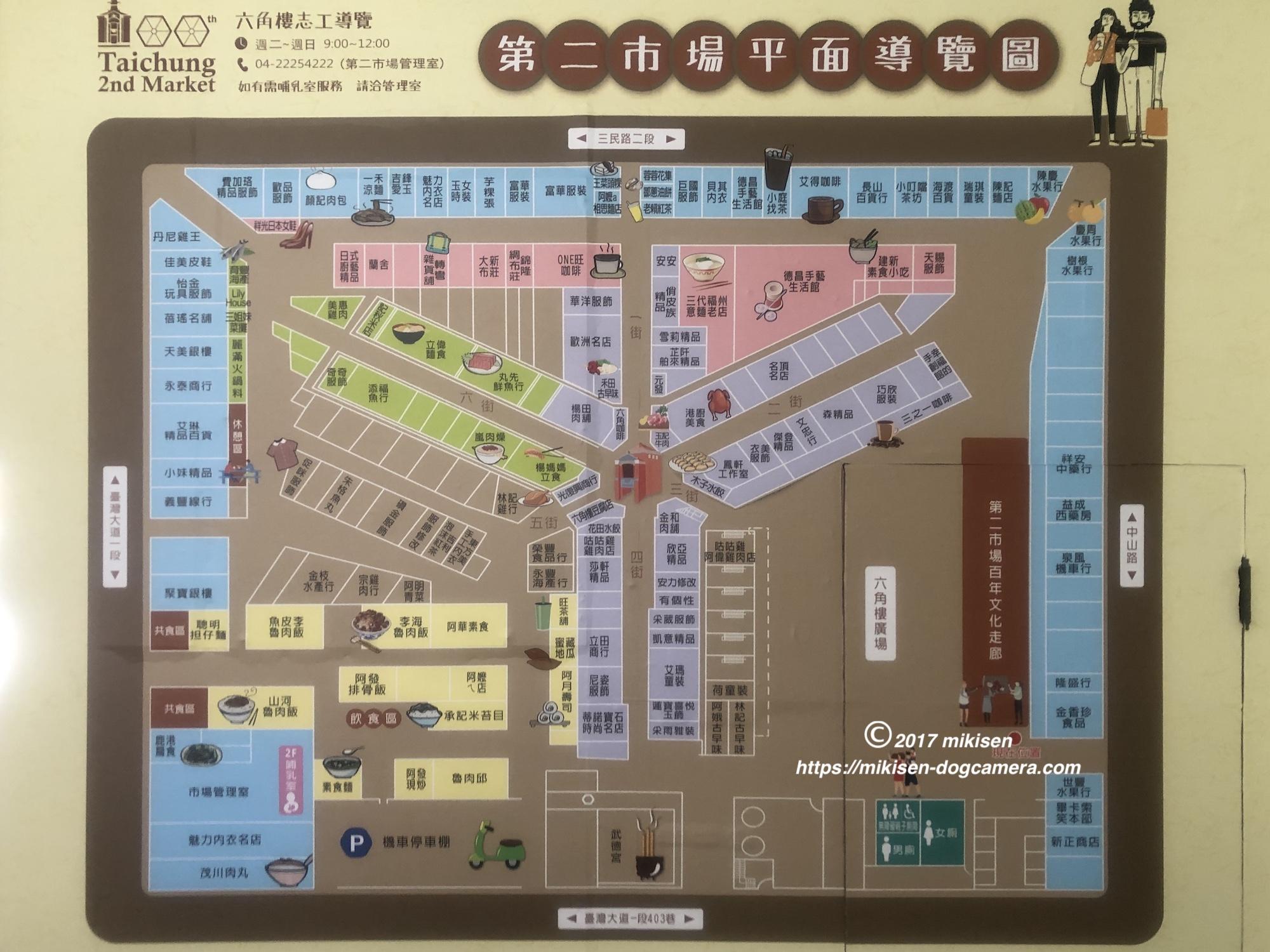 第二市場地図